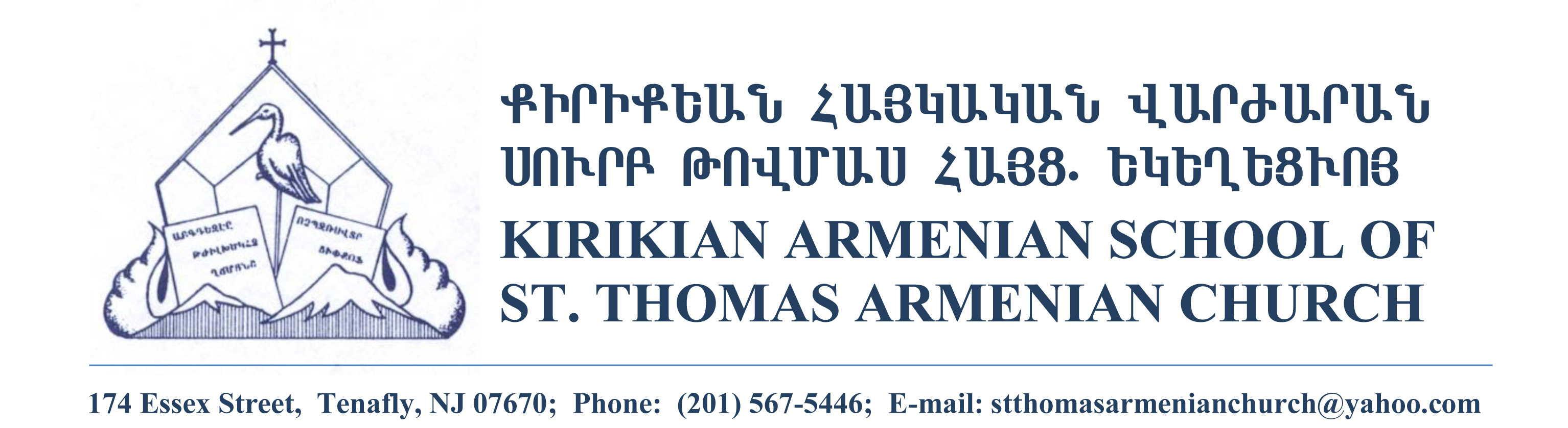 Kirikian Armenian School